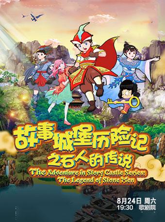 《故事城堡历险记之石人传说》福州站