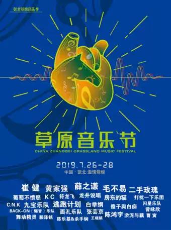 2019张北草原音乐季