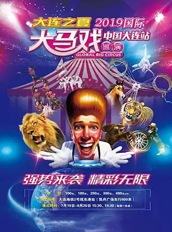 """【大连】""""大连之夏""""――2019国际大马戏巡演"""