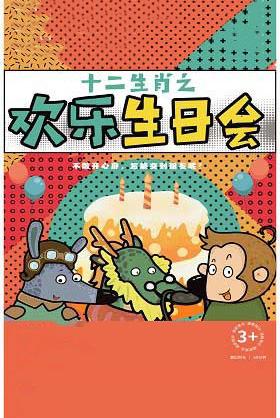 童话大王郑渊洁启蒙偶戏绘《十二生肖之欢乐生日会》佛山站