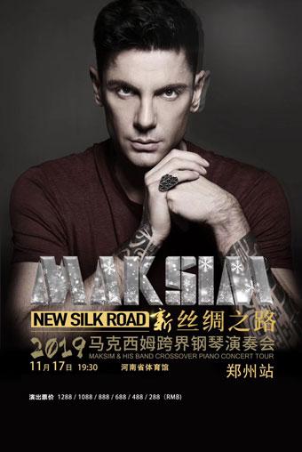 """马克西姆""""新丝绸之路""""跨界钢琴演奏会-郑州站"""