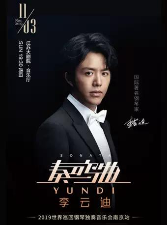 李云迪奏鸣曲2019世界巡回钢琴独奏音乐会南京站