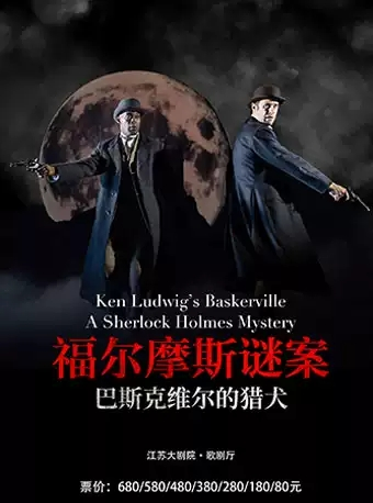 福尔摩斯谜案―巴斯克维尔的猎犬-南京站