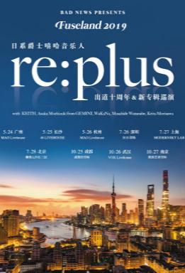 re:plus深圳演唱会