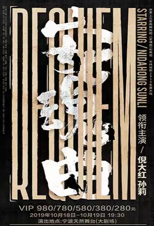 话剧《安魂曲》中文版宁波站