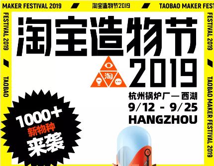 2019淘宝造物节杭州站