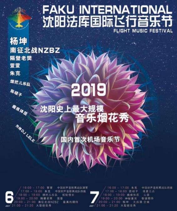 沈阳法库国际飞行音乐节