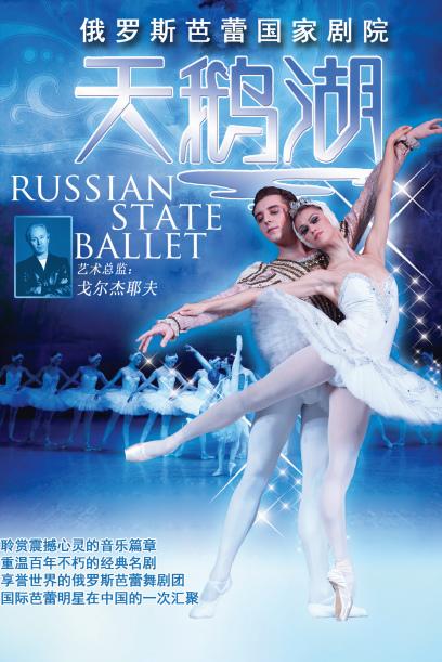 俄罗斯芭蕾国家剧院芭蕾舞《天鹅湖》上海站