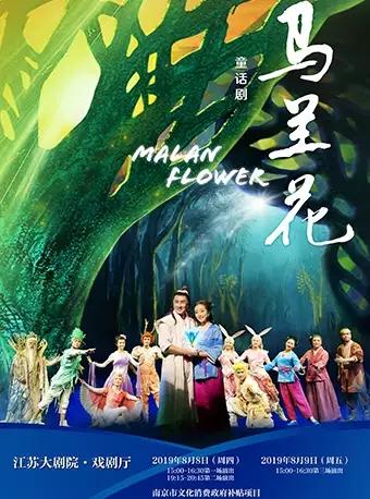 南京市文化消费政府补贴剧目――中国儿童艺术剧院儿童剧《马兰花》-南京站