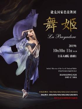 南京市文化消费政府补贴剧目―捷克国家芭蕾舞团《舞姬》-南京站