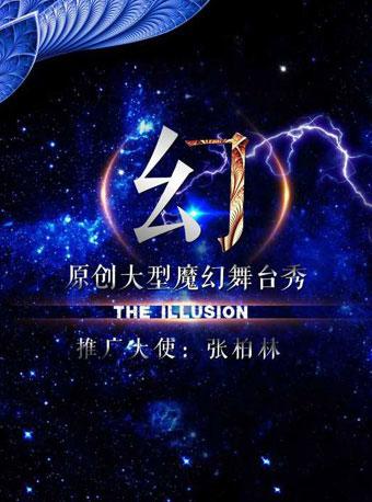 原创大型魔幻舞台秀《幻》郑州站