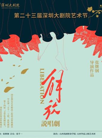大剧院艺术节-张继刚导演作品 大型山西说唱剧《解放》深圳站