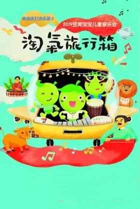 朱宗庆打击乐团・豆荚宝宝《淘气旅行箱》音乐会-南京站