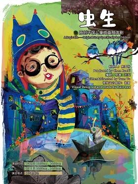 儿童肢体剧《虫生》北京站