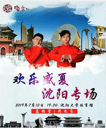 【沈阳】孟鹤堂相声专场-沈阳站