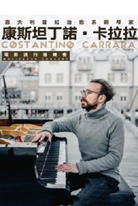 """""""权力的游戏""""意大利当红治愈系钢琴家-康斯坦丁诺・卡拉拉电影流行音乐会-上海站"""