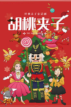 经典亲子童话剧《胡桃夹子》哈尔滨站