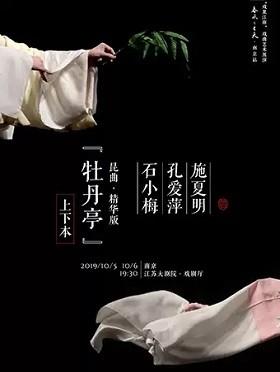 戏曲艺术展演―昆曲 精华版《牡丹亭》(上本)2019春风上巳天-南京站