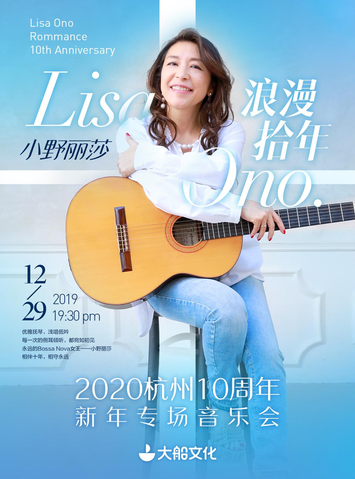 大船文化・小野丽莎2020杭州新年演唱会