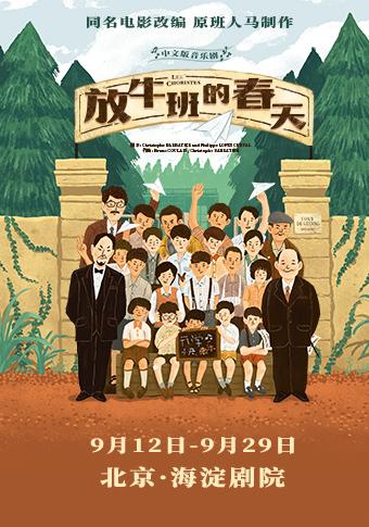 法国音乐剧《放牛班的春天》中文版北京站