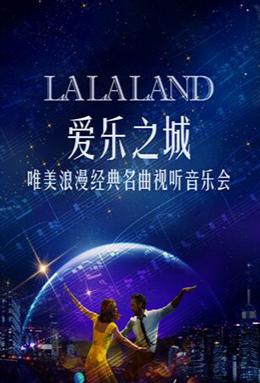 """爱乐之城""""LA LA LAND""""�C唯美浪漫经典名曲视听音乐会--武汉站"""