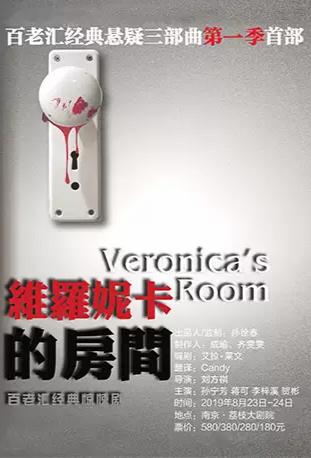 话剧《维罗妮卡的房间》南京站