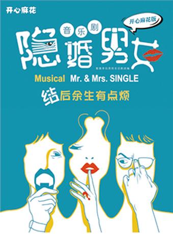 音乐喜剧《隐婚男女》北京站