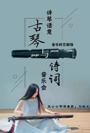 诗琴话意―古琴与诗词音乐会天津站