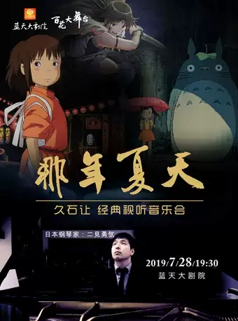 【绍兴】久石让经典视听音乐会《那年夏天》