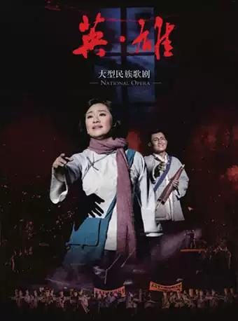 2019国之瑰宝•保利情―中华优秀地方剧目展演 大型名族歌剧《英・雄》长沙站