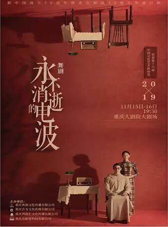 舞剧《永不消逝的电波》重庆站