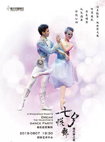 七夕悦舞・现代舞之夜 重庆站