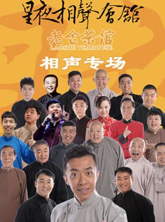 【北京】2019老舍茶馆星夜相声专场