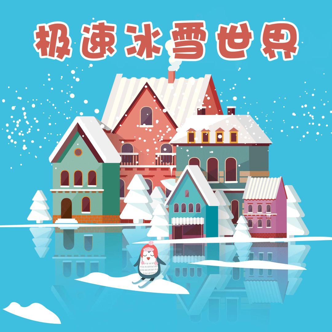 苏州极速冰雪世界