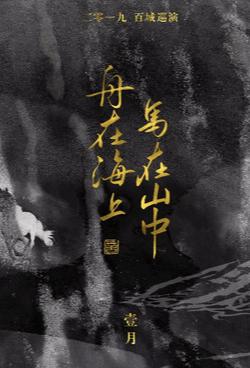 """壹月""""舟在海上,马在山中""""2019百城巡演天津站"""