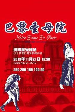 【贵阳】英法联合制作-英国TNT剧院原版经典《巴黎圣母院》