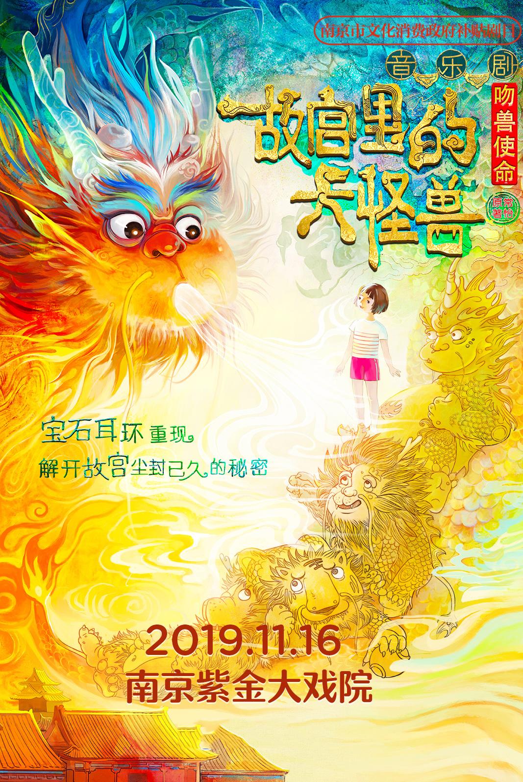 大船文化・家庭音乐剧《故宫里的大怪兽之吻兽使命》南京站
