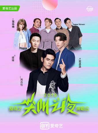 2019爱奇艺尖叫之夜演唱会-北京站