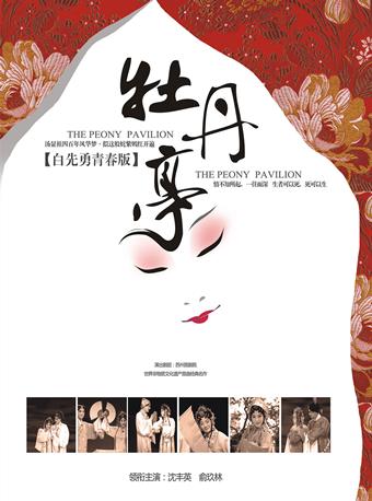 白先勇青春版《牡丹亭》-广州站