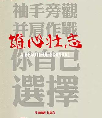"""""""霸蛮有戏""""新锐导演戏剧展演 雄心壮志 长沙站"""
