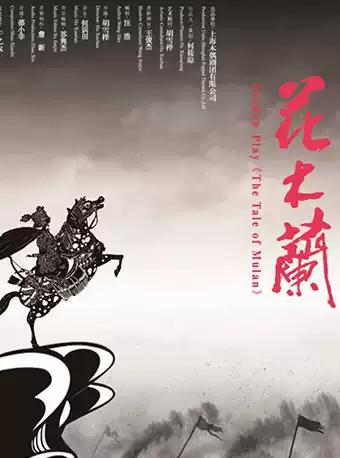 2019打开艺术之门―皮影剧《花木兰》长沙站