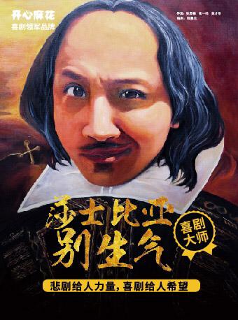 开心麻花舞台剧《莎士比亚别生气》上海站