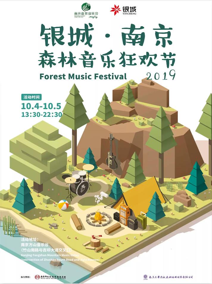 2019银城南京森林音乐狂欢节