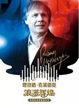 浪漫辉煌-理查德克莱德曼2020石家庄新春音乐会-石家庄站