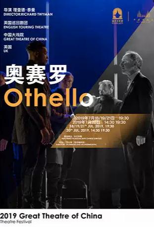 【上海】演艺大世界・中国大戏院2019国际戏剧邀请展 英国巡回剧团《奥赛罗》亚洲首演