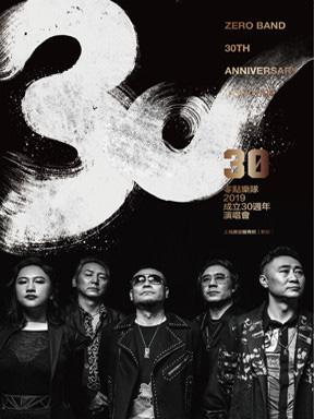 零点乐队上海演唱会