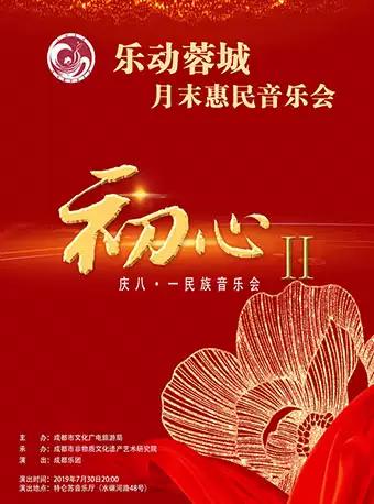 """2019""""乐动蓉城""""月末惠民音乐会 ―""""初心Ⅱ""""・庆八一民族音乐会 成都站"""