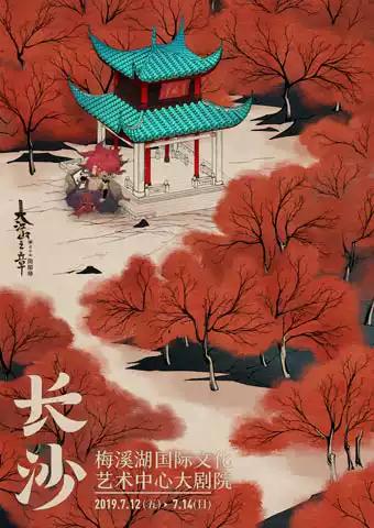 音乐剧《阴阳师》大江山之章 长沙站