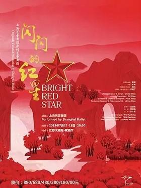 上海芭蕾舞团《闪闪的红星》南京站