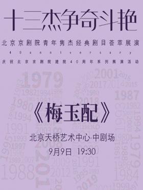 京剧《梅玉配》北京站